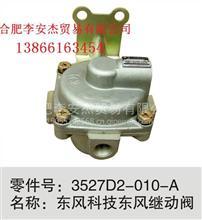 东风EQ145EQ153-继动阀3527D2-010/东风商用车原厂配套配件批发零售