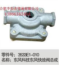 东风EQ140小孔快放阀3533E1-010/东风商用车原厂配套配件批发零售