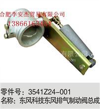 东风天龙排气制动阀总成3541Z24-001/东风商用车原厂配套配件批发零售