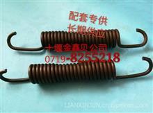 3502ZS01-064东风大力神/天龙汽车制动蹄/制动器回位弹簧 /3502ZS01-064