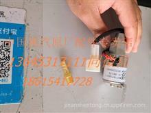 重汽斯太尔王金王子豪沃气喇叭电磁阀总成 WG9718710003/ WG9718710003