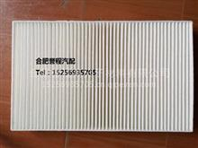 JAC江淮格尔发亮剑重卡原厂纯正配件空调滤芯8113120H1010/格尔发全车系列配件驾驶室价格