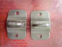 JAC江淮格尔发亮剑重卡原厂纯正配件锁扣82730-7A000/格尔发锁扣总成82730-7A000