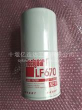 优势供应东风康明斯机油滤清器LF670 /LF670