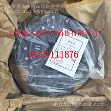 一汽解放J6L离合器片1601210-10W A,压盘1601310-10W A/各种车型驾驶室批发零售