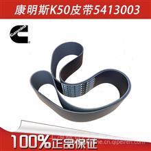 康明斯K50发动机风扇皮带5413003/3003343K38进口配件/5413003