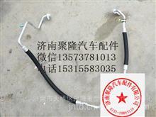 供应陕汽德龙新M3000蒸发器-压缩机连接管(侧装压缩机)/DZ15221842701