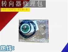 华菱转向器修理包 /3401ADP5-010-A