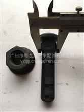 宇通康曼桥后轮胎螺栓及螺母/3114-00299