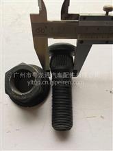 宇通康曼桥前轮胎螺栓及螺母/3114-00210