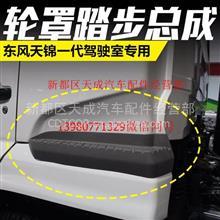 东风天锦一代驾驶室车身外观配件左右轮罩踏步总成轮眉脚踏板专业