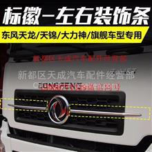 东风天龙旗舰大力神天锦驾驶室外标徽左右侧装饰条亮条总成