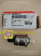 QSK19压力传感器3408517 传感器3408432原装正品/3408519/3408517