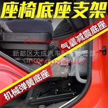 东风天龙天锦大力神153气囊座椅改装支架配件140机械弹簧座椅底座/事故车配件一站式购齐