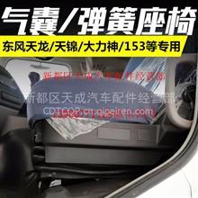 东风天龙天锦大力神153汽车座椅140气囊弹簧减震座椅司机座椅总成/事故车配件一站式购齐