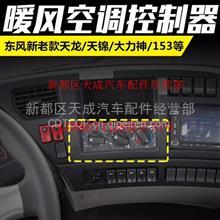 东风天龙天锦大力神153紫罗兰三环暖风空调控制器空调控制器面板/事故车配件一站式购齐