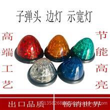 外贸24VLED圆锥形外顶灯示高灯电子边灯货车挂车边灯示廓灯子弹头/子弹头