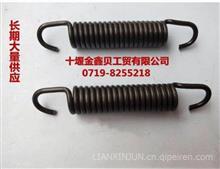 (量大从优)长期现货优势供应153前制动器/制动蹄回位弹簧 3501N-064/3501N-064