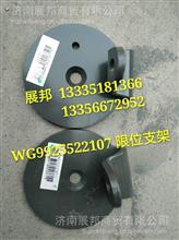 WG9925522107 重汽豪沃T7H限位支架/WG9925522107
