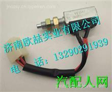 LG9704500107重汽豪沃HOWO轻卡刹车灯开关 /LG9704500107