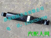 LG9704680011重汽豪沃HOWO轻卡后减震器总成/LG9704680011