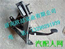 LG9704230150重汽豪沃HOWO轻卡离合器踏板支架总成/LG9704230150