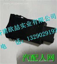 LG9704580117重汽豪沃轻卡原厂取力器开关/LG9704580117