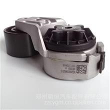 重汽豪沃发动机皮带涨紧轮 发电机自动皮带张紧轮 VG2600060313/重汽豪沃全车件