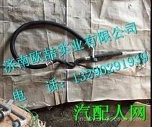 LG1614826205重汽豪沃HOWO轻卡蒸-压软管底盘段/ LG1614826205