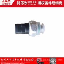 JAC江淮格尔发亮剑重卡货车配件空调压力开关总成/电话:15988494949