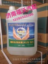 弗润德车用尿素溶液/AUS32车用尿素溶液