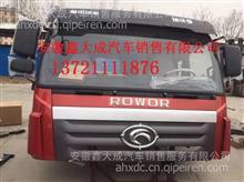 北汽福田瑞沃RB1驾驶室总成   厂家电话13721111876/各种车型驾驶室批发零售