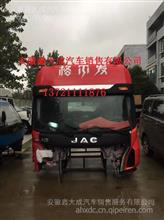 JAC江淮格尔发重卡K系驾驶室总成  厂家电话13721111876/各种车型驾驶室批发零售