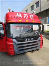 JAC江淮格尔发重卡原厂驾驶室总成    厂家电话13721111876/各种车型驾驶室批发零售