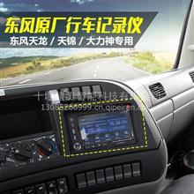 东风天龙天锦大力神汽车行驶记录仪带GPS卫星定位内存卡sd卡专用/汽车行驶记录仪