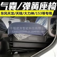 东风天龙天锦大力神153汽车座椅140气囊弹簧减震座椅司机座椅总成/减震座椅
