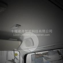 东风天龙天锦大力神旗舰驾驶室喇叭盖喇叭防尘罩扬声器总成带罩盖/喇叭盖喇叭防尘罩扬声器