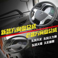 东风天龙天锦大力神旗舰专用老款改装新款多功能方向盘总成/多功能方向盘总成