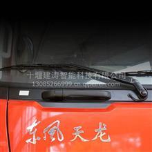 东风天龙天锦大力神汽车驾驶室前挡玻璃雨刮片雨刮臂货车卡车雨刷/卡车雨刷