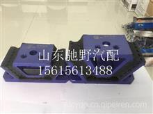 WG9725592131重汽豪沃发动机后支撑/WG9725592131