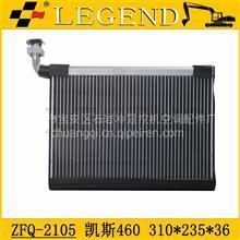 凯斯460 空调蒸发器 蒸发箱芯子/ZFQ-2105