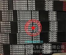 6PK783/1020/1399 8PK1050/1062豪沃金王子风扇发电机空调皮带/612600020251