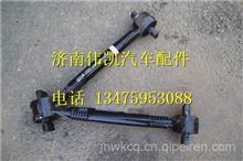 DZ95259525140陕汽德龙V型推力杆总成/DZ95259525140