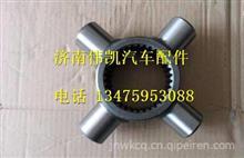 HD469-2510014陕汽汉德469轴间十字轴/HD469-2510014
