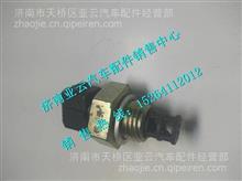 大柴498国四进气压力传感器3602150-A26E/3602150-A26E