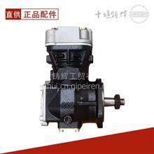 北汽福田ISF3.8空压机/3.8气泵/5255793