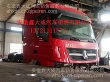 北方奔驰北奔V3高顶驾驶室壳总成     厂家电话13721111876/各种车型驾驶室批发零售