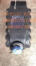重汽豪沃国四T7H原厂尿素箱尿素罐总成WG9925565002/3/ WG9925565002