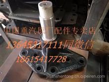 陕汽德龙8X4自卸车中间摇臂支架总成 SZ943000005/SZ943000005