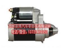 尼桑日产奇骏起动机23300-FU410日产逍客起动机M0T65381起动机/M0T65381